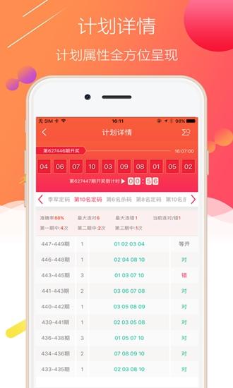 赢彩王计划软件截图2