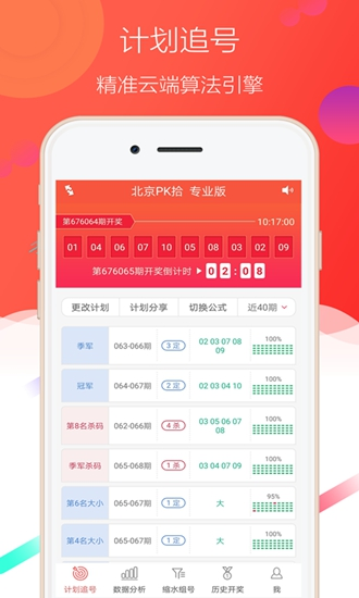赢彩王计划软件截图3