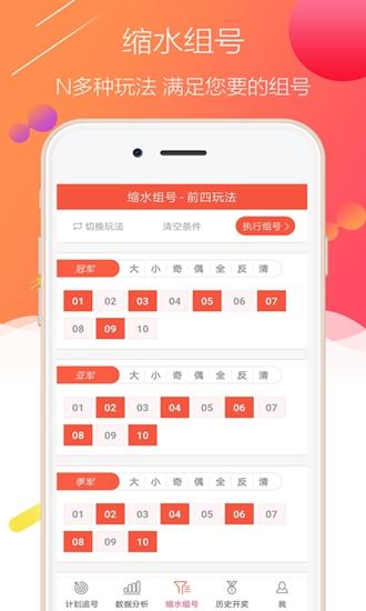 赢彩王计划软件截图4