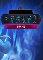 神话探索者2:淹没之城(The Myth Seekers 2: The Sunken City)PC中文版