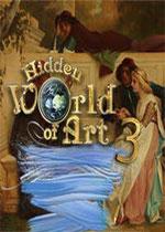 �[藏的��g世界3(Hidden World of Art 3)PC破解版