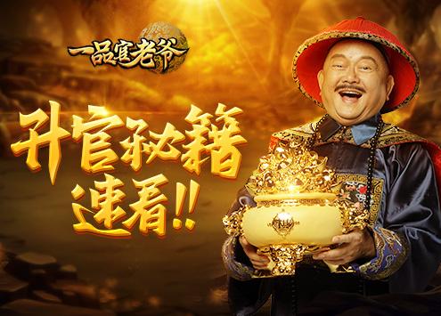 平民逆袭记!王刚在《一品官老爷》倾情演绎升官之路
