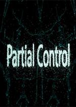 部分控制(Partial Control)PC版