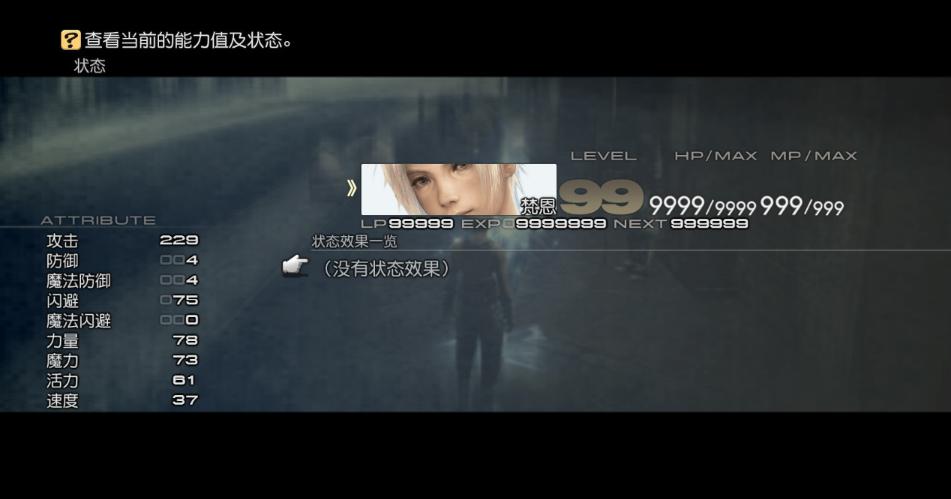 switch最�K幻想12最��完美存�n截�D0