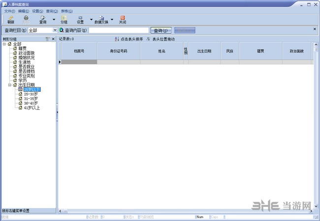 米普人才交流中心檔案管理軟件