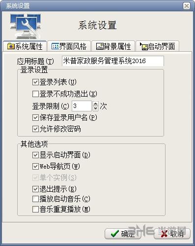 米普家政服務管理系統