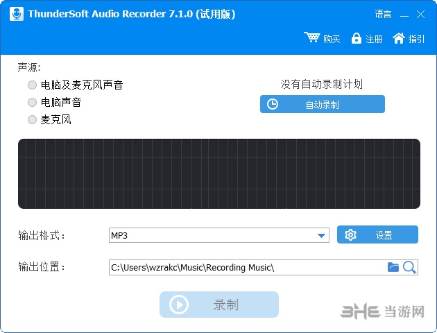 ThunderSoft Audio Editor