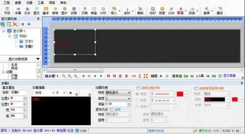 fk show(飛控電子顯示屏編輯軟件)