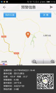 地震预警截图2
