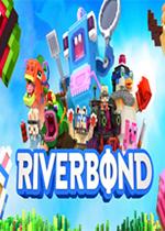 河畔之�l(Riverbond)PC中文版