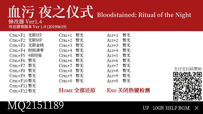 血污夜之仪式多项修改器截图0
