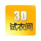 3D试衣间 最新免费版V3.0.1