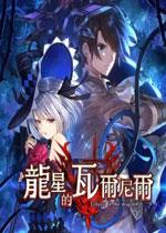 龙星的瓦尔尼尔(Dragon Star Varnir)中文版