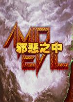邪�褐�中(AMID EVIL)中文破解版