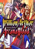 百�f��瑟王:圣�`之血(Million Arthur: Arcana Blood)PC硬�P版