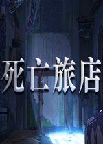 死亡旅店(Death Inn)中文版