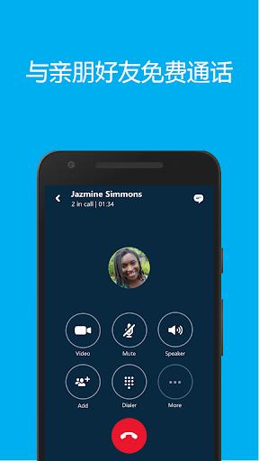 Skype国际版截图2