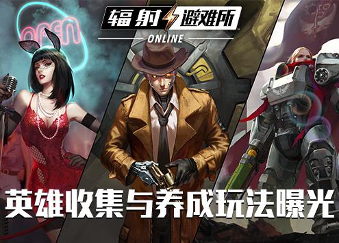 《�射:避�y所Online》英雄收集�c�B成