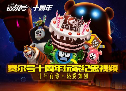 ����十周年玩家��l曝光 大�影7�c映��活�娱_��