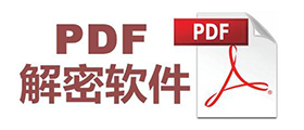 pdf解密�件