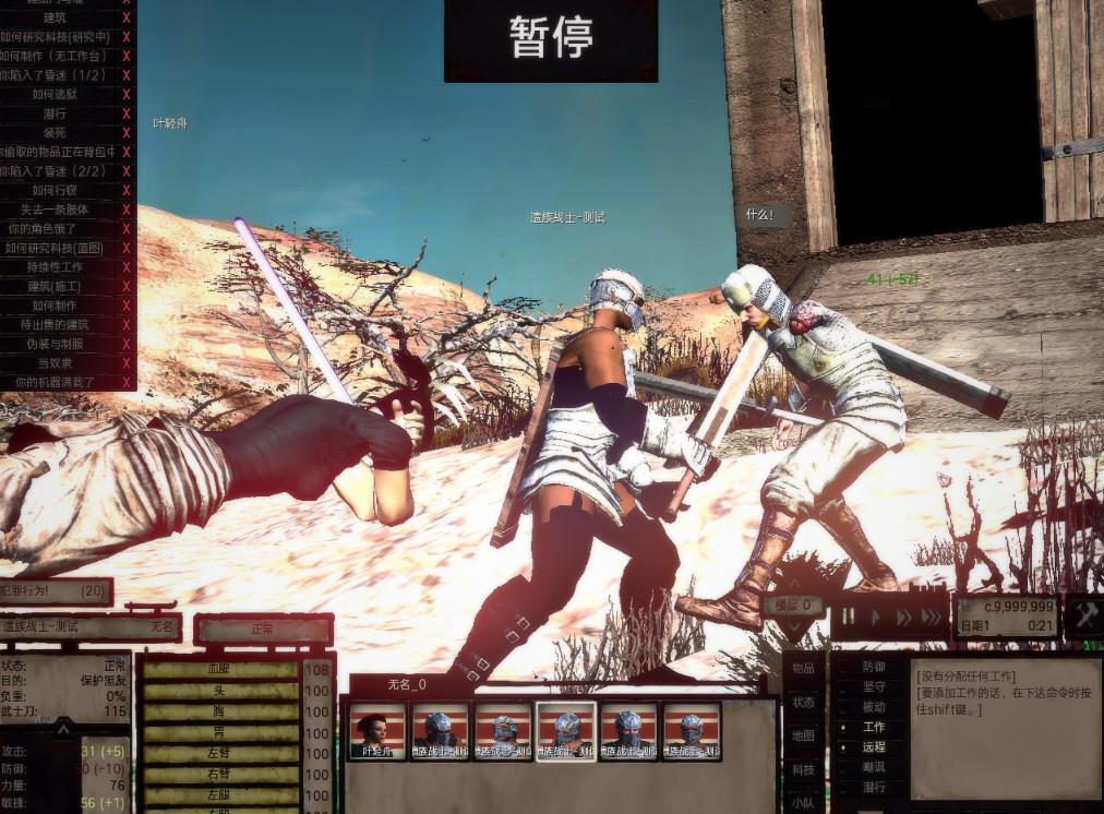 剑士kenshi虚空入侵MOD截图2