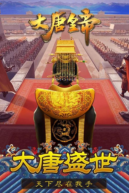 大唐皇帝截�D2