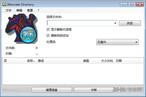 Alternate Directory(磁盤清理軟件)