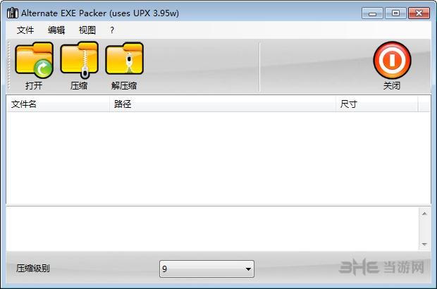 Alternate EXE Packer(exe解包打包)