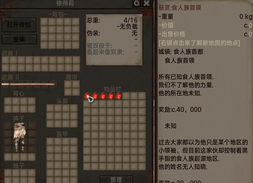 剑士kenshi红色通缉令MOD截图0