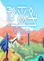 神巫女(KAMIKO)中文破解版