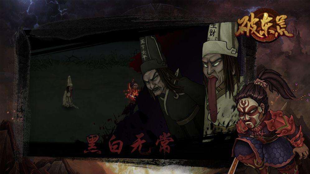 魔影狂刀截图4