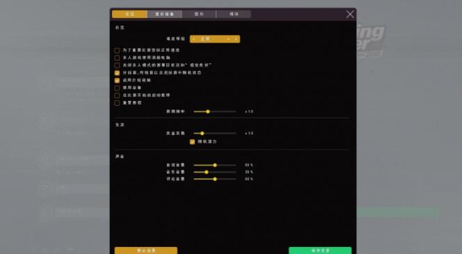 职业自行车队经理2019汉化补丁截图1