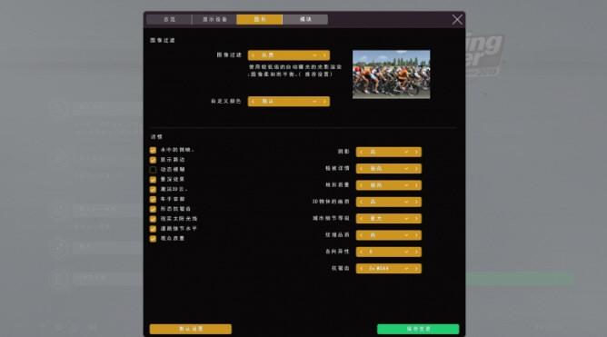 职业自行车队经理2019汉化补丁截图2