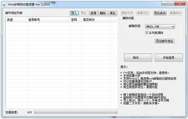 Web郵箱自動登錄器
