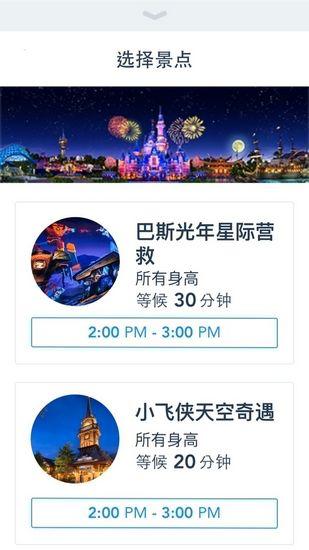 上海迪士尼度假区官方app截图1
