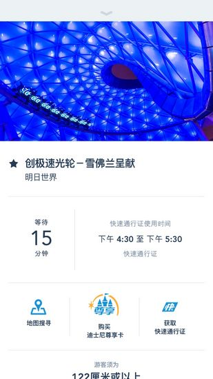 上海迪士尼度假区官方app截图4