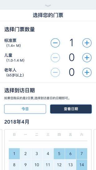 上海迪士尼度假区官方app截图3