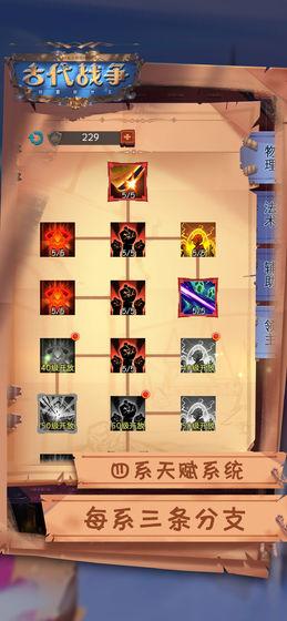 古代战争:放置救世主截图3