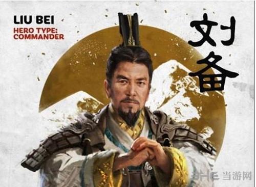 全面战争三国刘备开局全明星存档截图0