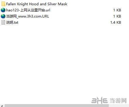只狼堕落的骑士头盔和面具MOD截图1