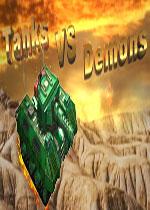 坦克VS恶魔(Tanks VS Demons)pc硬盘版