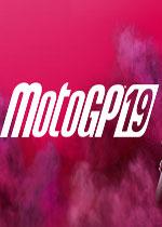 摩托GP19(MotoGP19)PC破解版