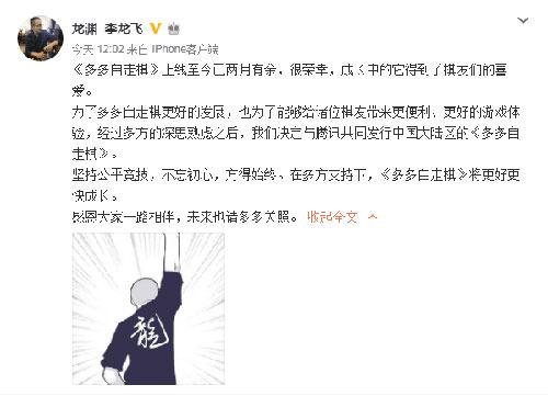 龙源CEO微博原文