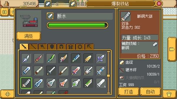 武器店物语图片4