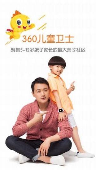 360儿童卫士图片