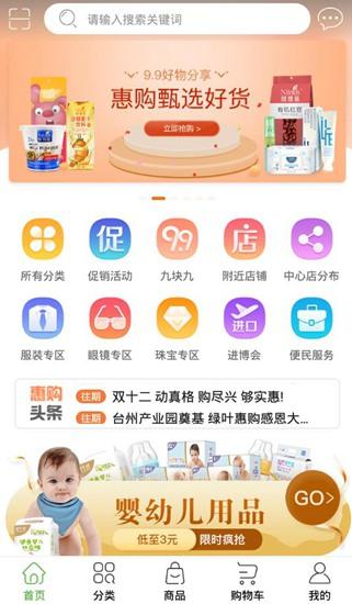 绿叶惠购app图4
