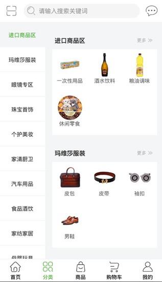 绿叶惠购app图5