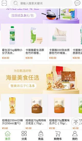 绿叶惠购app图1