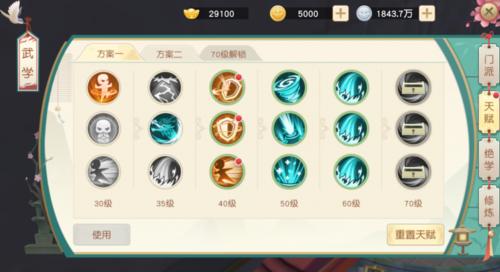 神雕侠侣2武学系统2