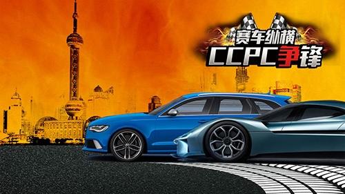 赛车纵横CCPC争锋图片1